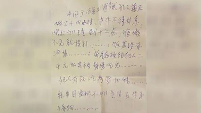 4b2fa4da-chinese-letter_1493649804729-404023.jpg